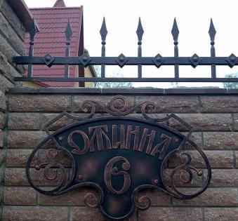 Кованый забор №86